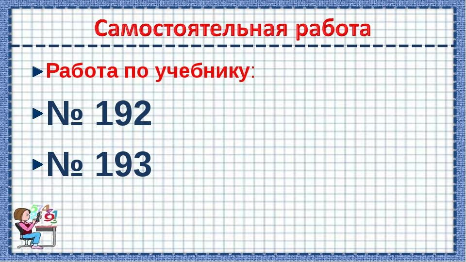 Работа по учебнику: № 192 № 193