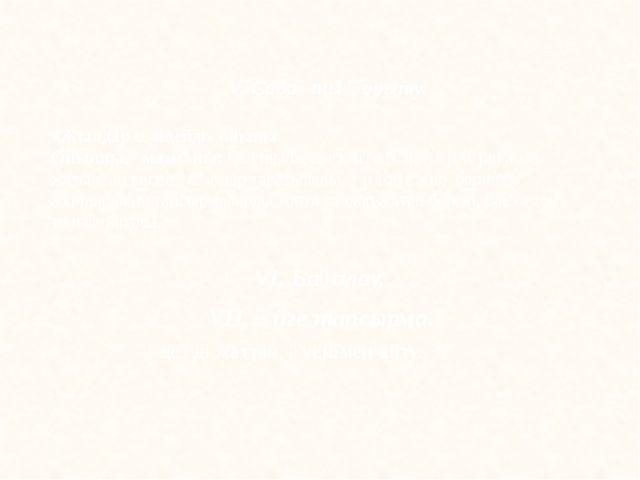 V. Сабақты қорыту. «Жылдар сөйлейді» ойыны Ойынның мазмұны: Оқушыларды топқа...