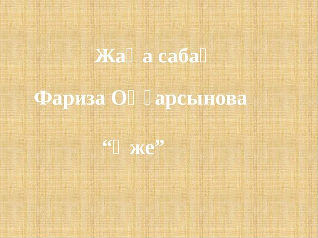 """Жаңа сабақ Фариза Оңғарсынова """"Әже"""""""