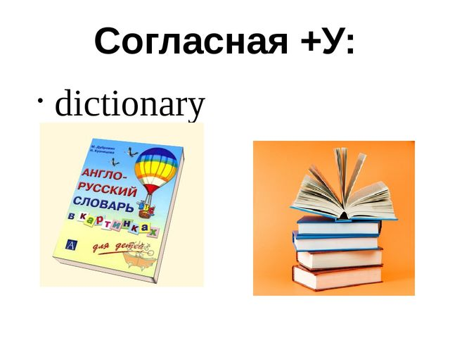 Согласная +У: dictionary dictionaries