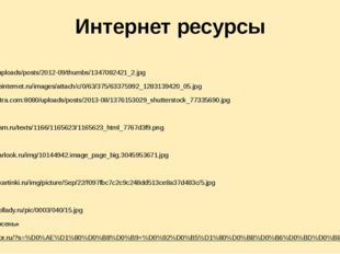 Интернет ресурсы Фоны http://alfor.ru/uploads/posts/2012-09/thumbs/1347082421