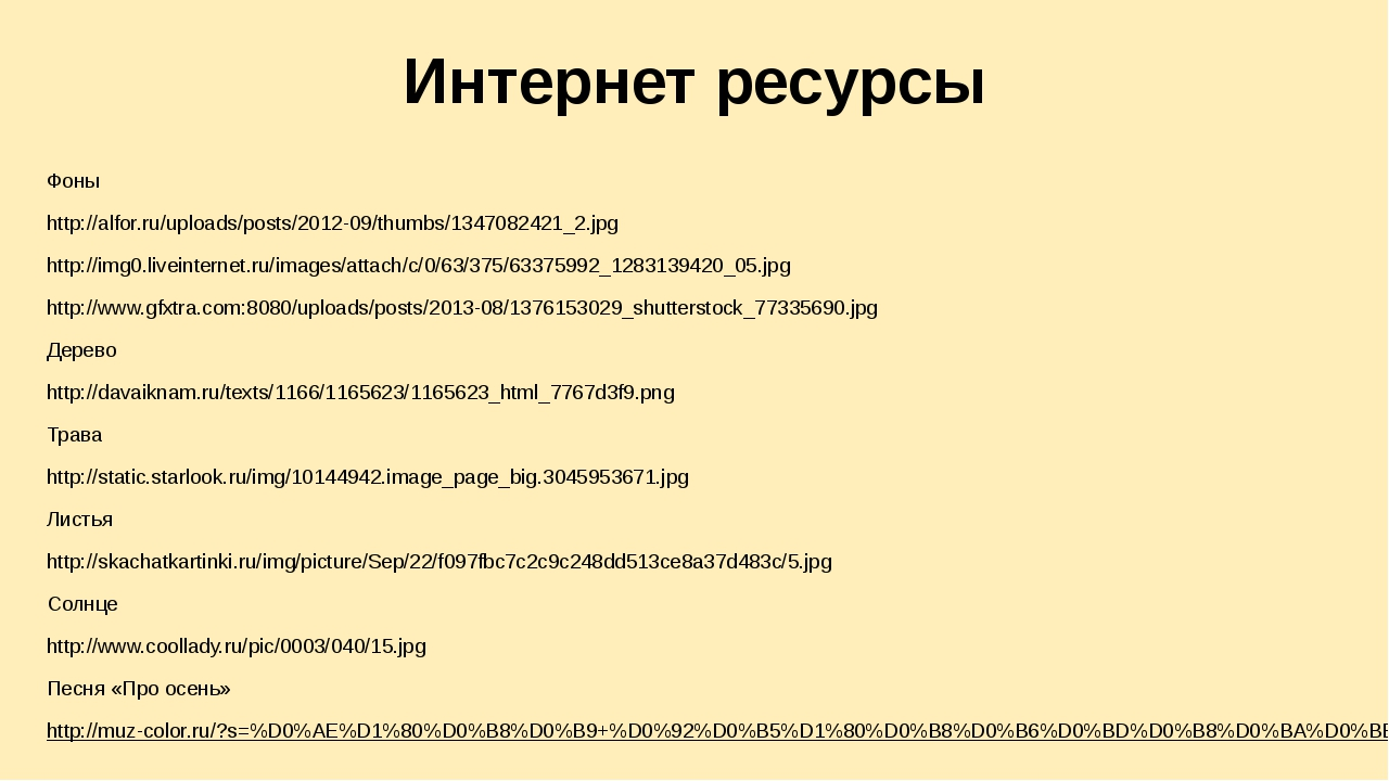 Интернет ресурсы Фоны http://alfor.ru/uploads/posts/2012-09/thumbs/1347082421...