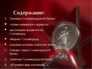 1. Хроника Сталинградской битвы: планы германского вермахта; наступление фаши
