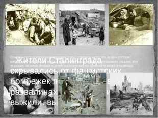 Жители Сталинграда скрывались от фашистских бомбежек под землей, в развалина