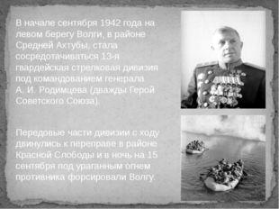 В начале сентября 1942 года на левом берегу Волги, в районе Средней Ахтубы, с