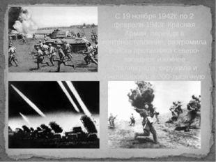 С 19 ноября 1942г. по 2 февраля 1943г. Красная Армия, перейдя в контрнаступле