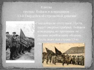 Клятва группы бойцов и командиров 13-й Гвардейской стрелковой дивизии «Гварде