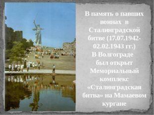 В память о павших воинах в Сталинградской битве (17.07.1942-02.02.1943 гг.)
