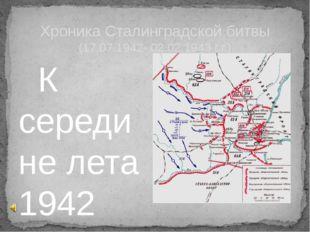 К середине лета 1942 года сражения Великой Отечественной войны докатились до