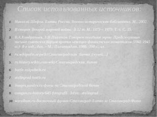 Список использованных источников: Николай Шефов. Битвы России. Военно-истори
