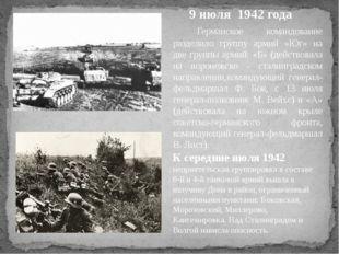9 июля 1942 года Германское командование разделило группу армий «Юг» на две