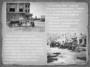 С 14 июля 1942 г. указом Президиума Верховного Совета СССР Сталинградская об