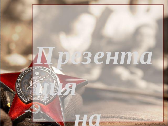 Презентация на тему: «Сталинградская битва» Выполнила: Шамина Виктория Викто...
