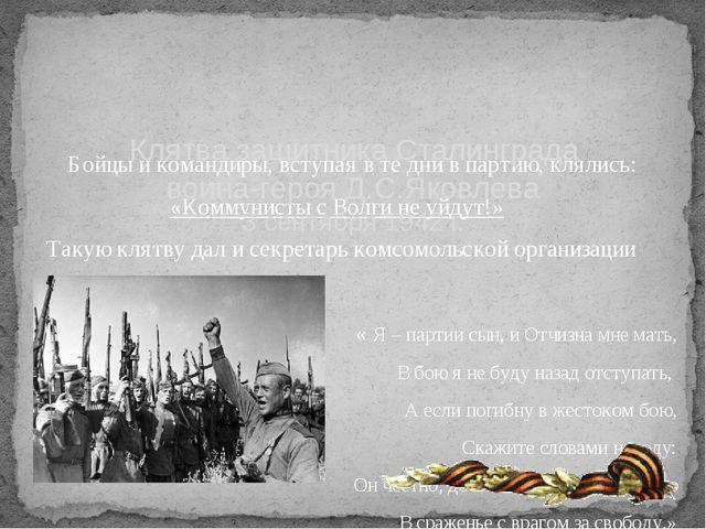 Бойцы и командиры, вступая в те дни в партию, клялись: «Коммунисты с Волги н...