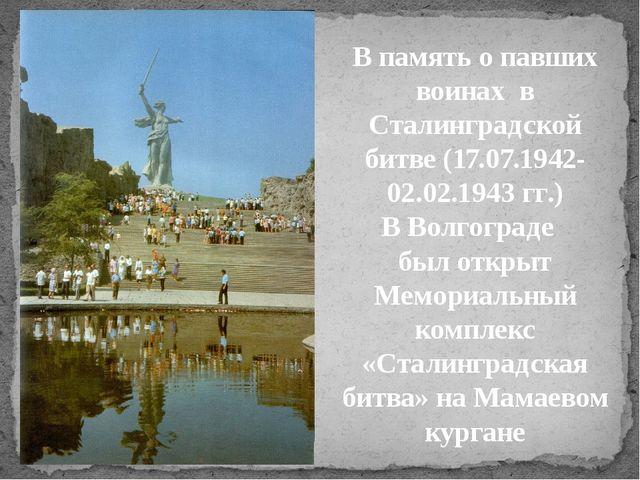 В память о павших воинах в Сталинградской битве (17.07.1942-02.02.1943 гг.)...