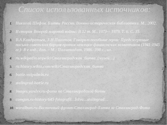 Список использованных источников: Николай Шефов. Битвы России. Военно-истори...