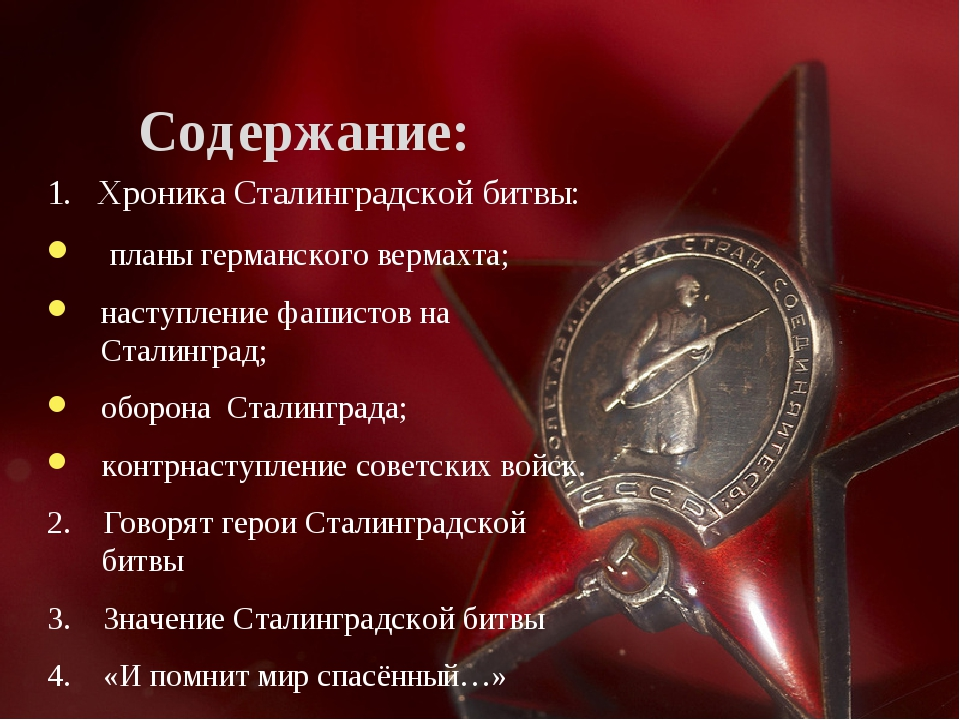1. Хроника Сталинградской битвы: планы германского вермахта; наступление фаши...