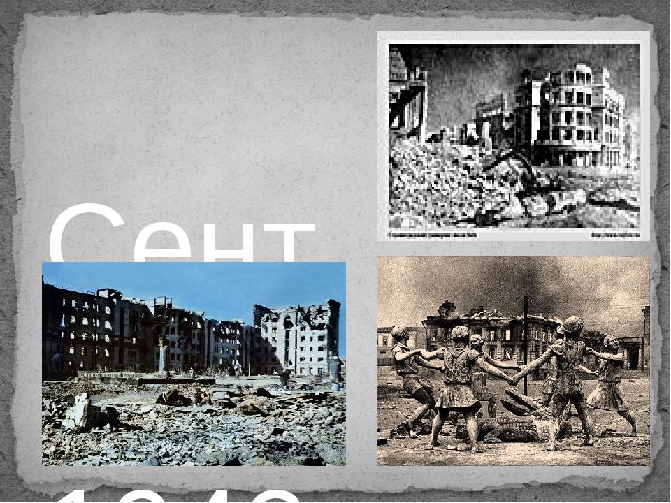 Сентябрь 1942 года… Сталинград горит, покрытый клубами черного удушливого ды...