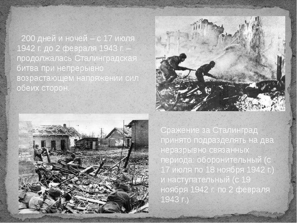 200 дней и ночей – с 17 июля 1942г. до 2 февраля 1943г. – продолжалась Ста...