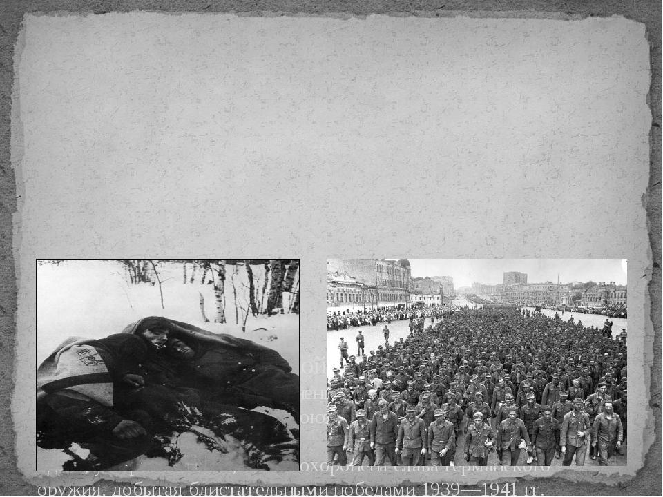 Всего же в Сталинградской битве немцы и их союзники потеряли 1,5 млн убитыми...