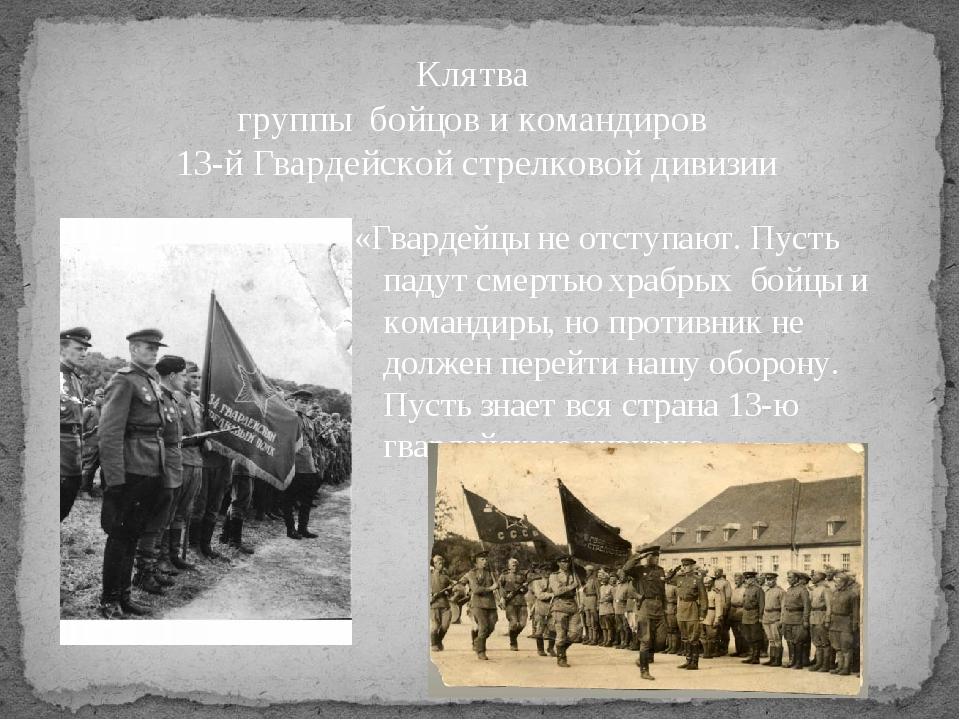 Клятва группы бойцов и командиров 13-й Гвардейской стрелковой дивизии «Гварде...