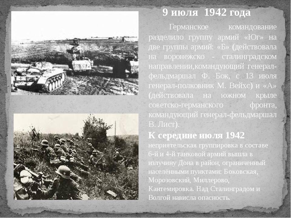 9 июля 1942 года Германское командование разделило группу армий «Юг» на две...