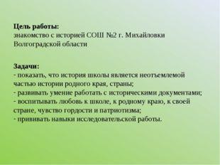 Цель работы: знакомство с историей СОШ №2 г. Михайловки Волгоградской области