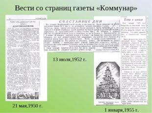 Вести со страниц газеты «Коммунар» 1 января,1955 г. 21 мая,1950 г. 13 июля,19