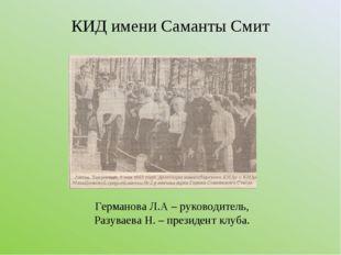 КИД имени Саманты Смит Германова Л.А – руководитель, Разуваева Н. – президент