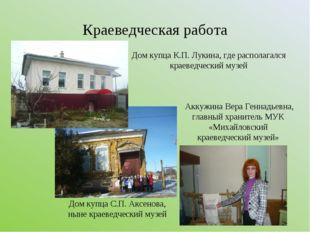 Краеведческая работа Дом купца К.П. Лукина, где располагался краеведческий му