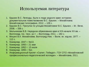 Используемая литература Брыкин В.С. Легенды, были и люди родного края: истори