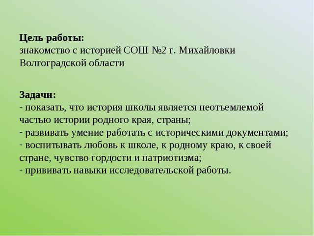 Цель работы: знакомство с историей СОШ №2 г. Михайловки Волгоградской области...