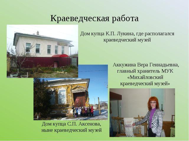 Краеведческая работа Дом купца К.П. Лукина, где располагался краеведческий му...