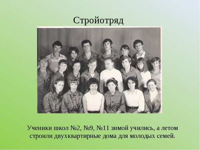 Стройотряд Ученики школ №2, №9, №11 зимой учились, а летом строили двухкварти...