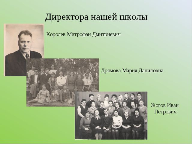 Директора нашей школы Королев Митрофан Дмитриевич Дрямова Мария Даниловна Жог...