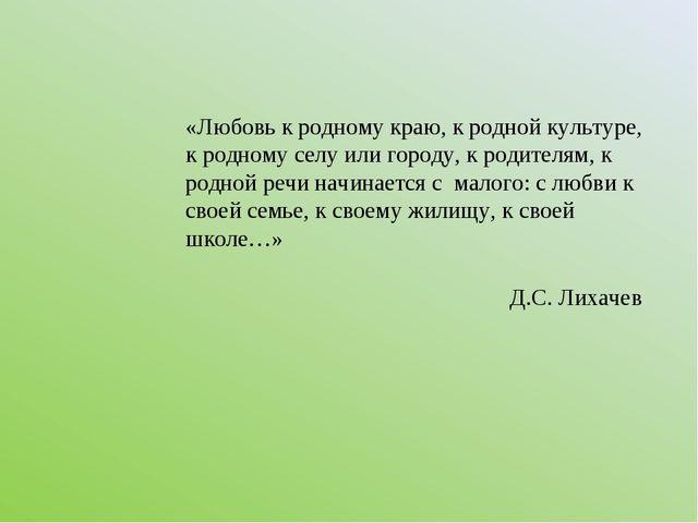 «Любовь к родному краю, к родной культуре, к родному селу или городу, к родит...
