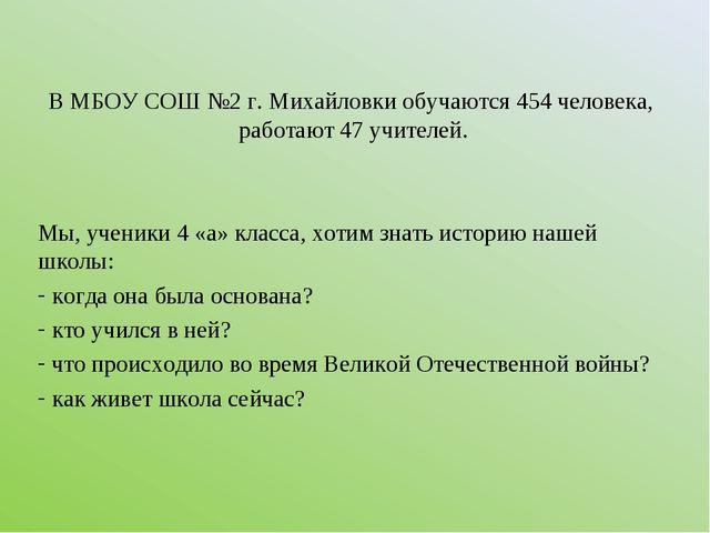 В МБОУ СОШ №2 г. Михайловки обучаются 454 человека, работают 47 учителей. Мы,...