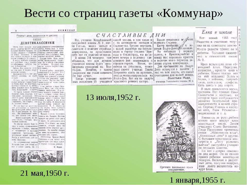 Вести со страниц газеты «Коммунар» 1 января,1955 г. 21 мая,1950 г. 13 июля,19...