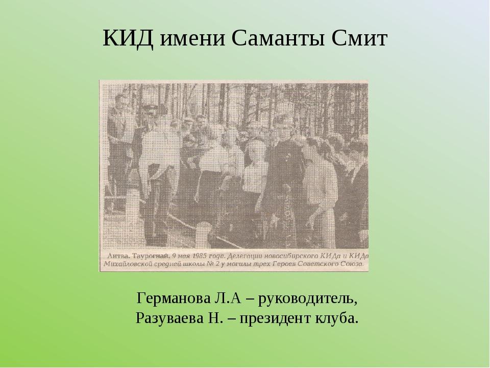 КИД имени Саманты Смит Германова Л.А – руководитель, Разуваева Н. – президент...