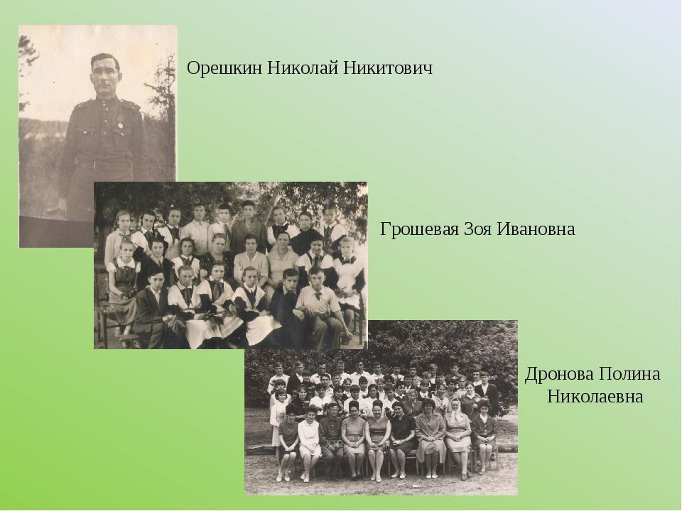 Орешкин Николай Никитович Грошевая Зоя Ивановна Дронова Полина Николаевна