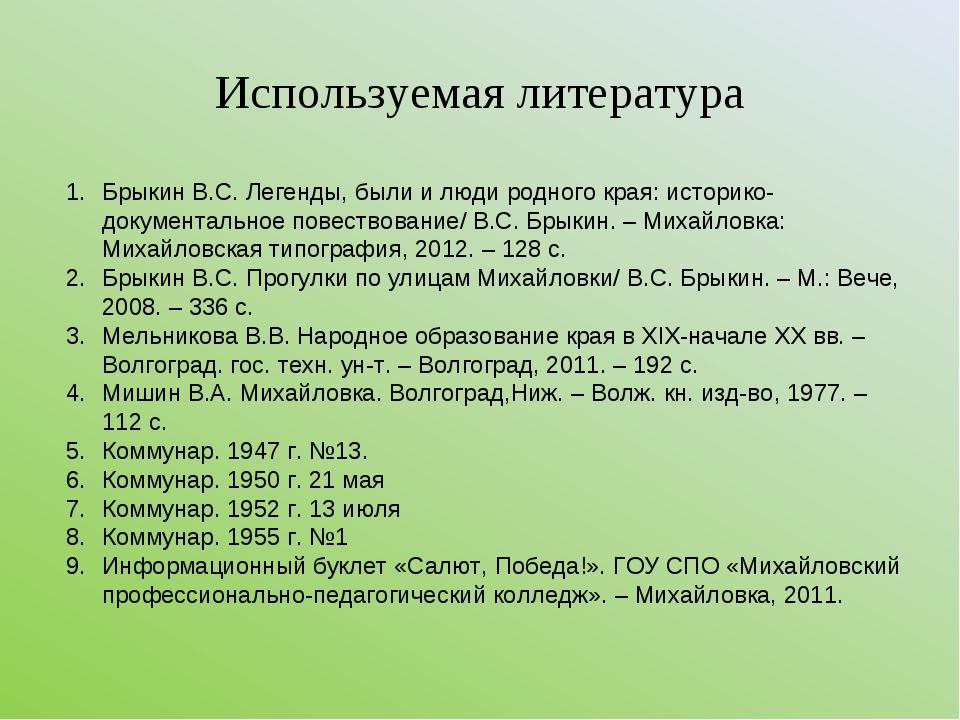 Используемая литература Брыкин В.С. Легенды, были и люди родного края: истори...