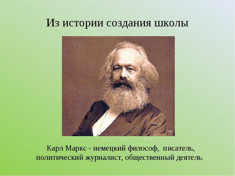Из истории создания школы Карл Маркс - немецкийфилософ,писатель, политичес...
