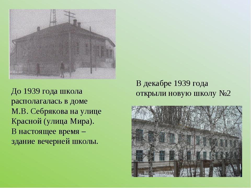 До 1939 года школа располагалась в доме М.В. Себрякова на улице Красной (улиц...