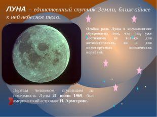 ЛУНА – единственный спутник Земли, ближайшее к ней небесное тело. Особая роль