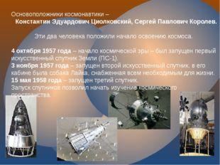 Основоположники космонавтики – Константин Эдуардович Циолковский, Сергей Павл