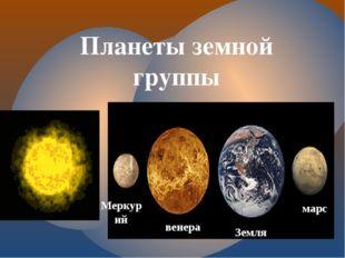 Планеты земной группы Земля Меркурий венера марс