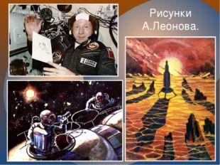 Рисунки А.Леонова.