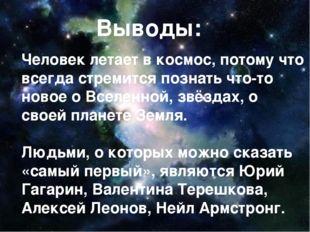 Человек летает в космос, потому что всегда стремится познать что-то новое о В