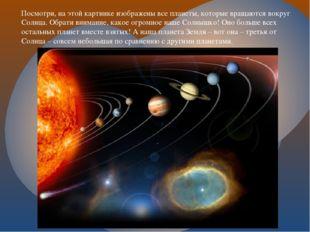 Посмотри, на этой картинке изображены все планеты, которые вращаются вокруг С