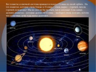 Все планеты солнечной системы вращаются вокруг Солнца по своей орбите. На те